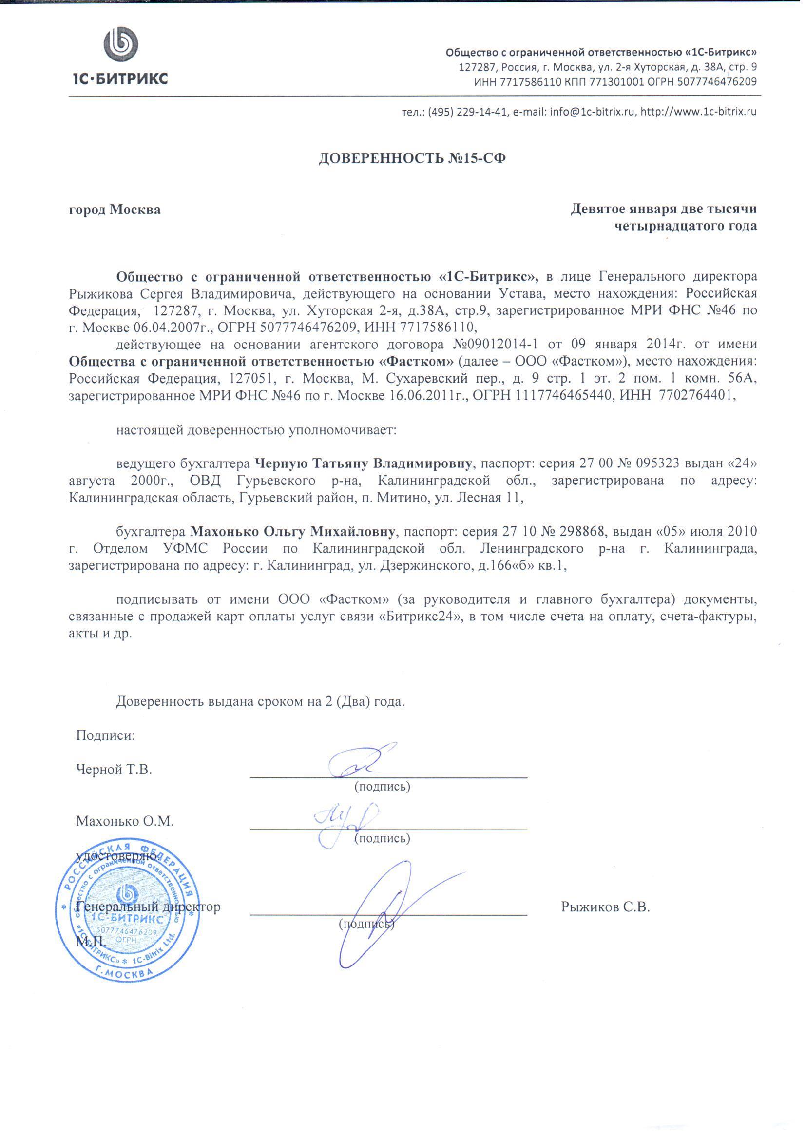 Адрес 1с битрикс в москве разработка сайта на битрикс стоимость