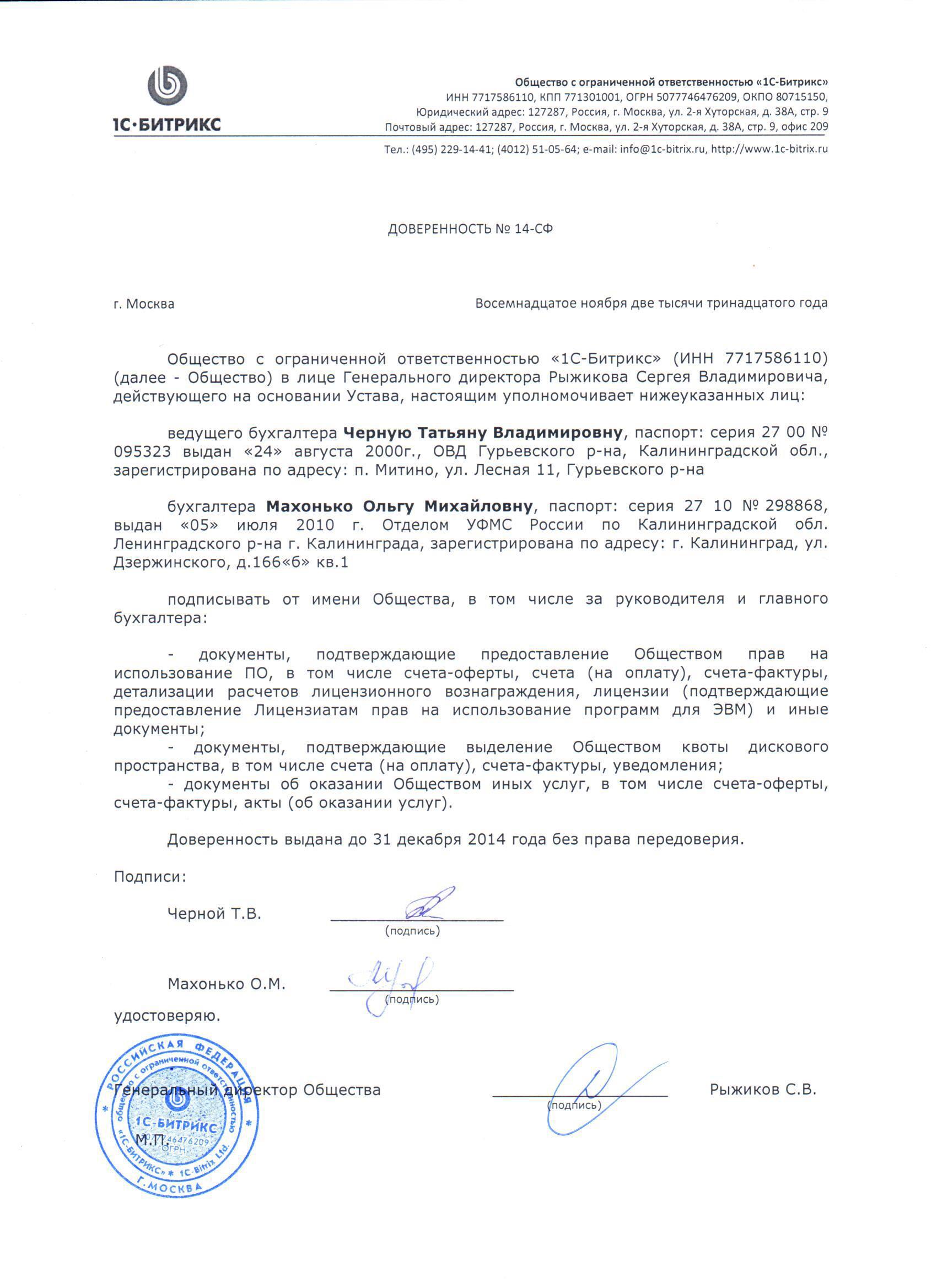бланк доверенности в казахстане