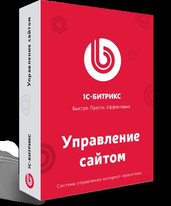Разработка сайтов 1c битрикс перенос сайтов на 1с битрикс