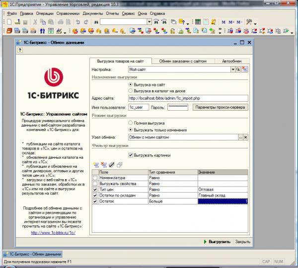 1с битрикс модуль для 1с битрикс как узнать id инфоблока