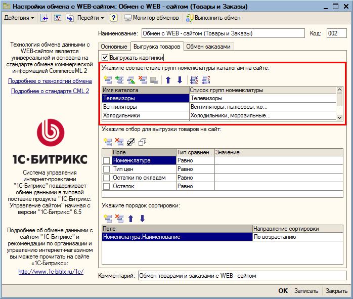 Битрикс список групп html битрикс что это такое