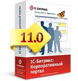 «1С-Битрикс: Корпоративный портал»