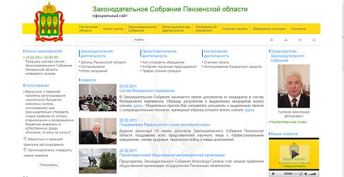 Законодательное Собрание Пензенской области — официальный сайт