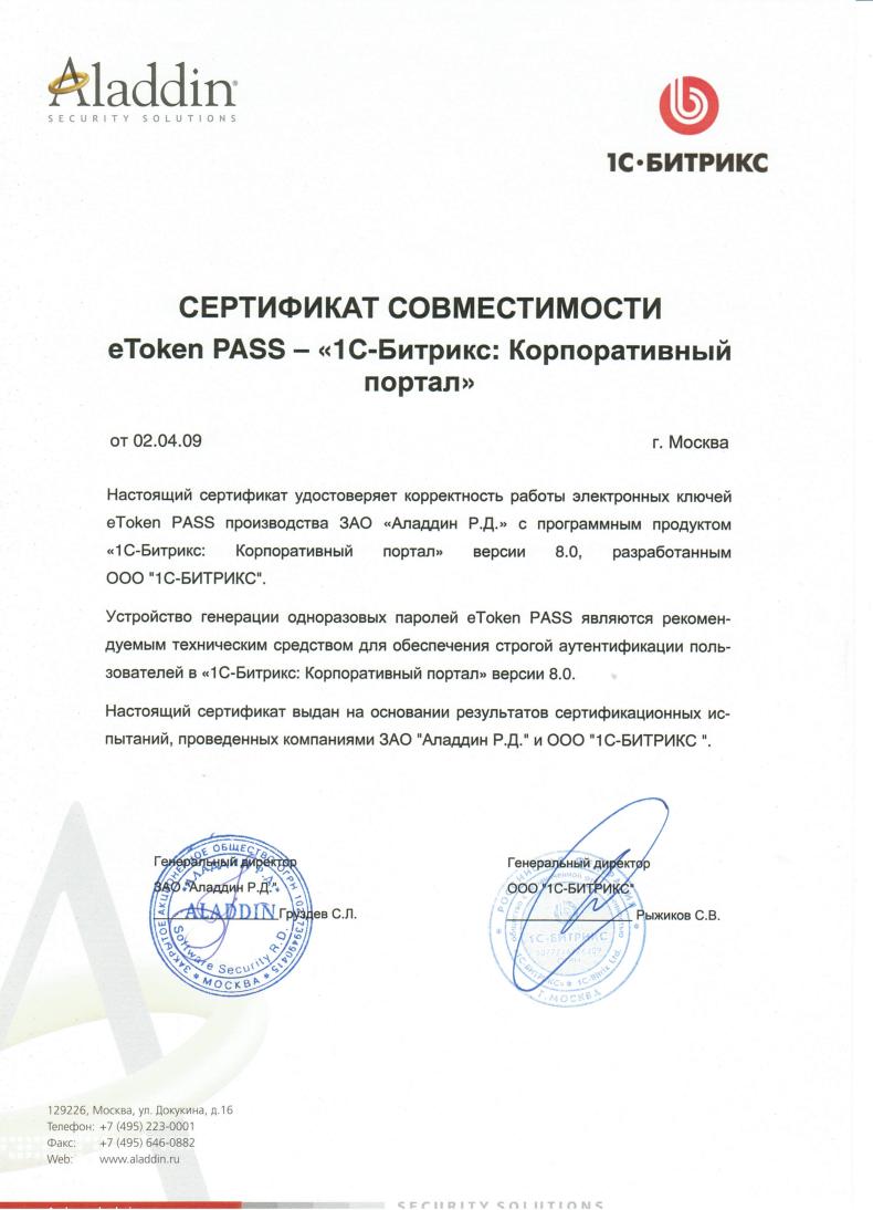 Что дает сертификация битрикс разработка crm система