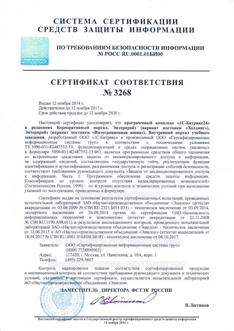 Сертифицирование битрикс компонент faq битрикс