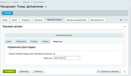 Фильтр складов в битрикс phpsessid битрикс