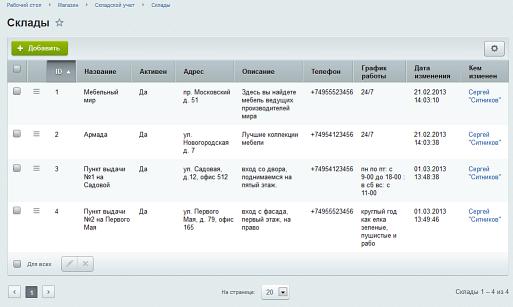 Приход товаров в битрикс администратора в crm системе