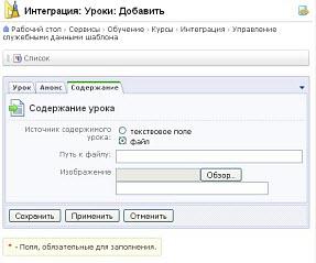 Битрикс система обучения как с битрикса вывести домен