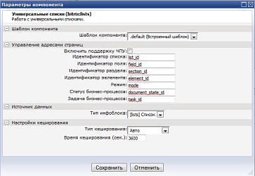 Универсальные списки в битрикс24 фильтр свойств битрикс