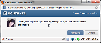 Авторизация через ВКонтакте