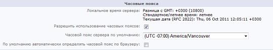 Время сервера