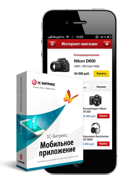 Мобильные приложения на 1с битрикс вывод данных формы битрикс