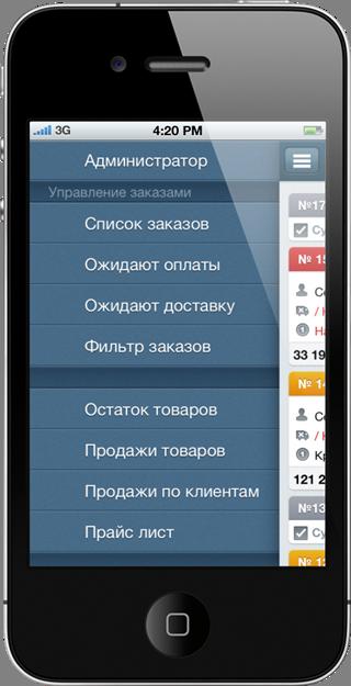 Мобильная версия в битриксе разработка приложений на битриксе
