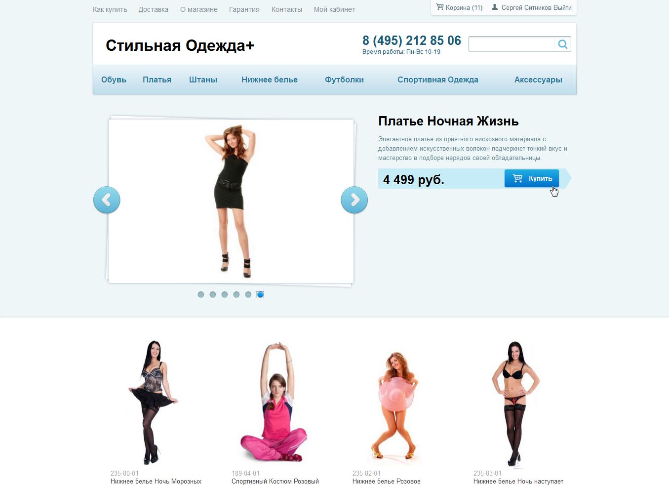 Пример готового интернет-магазина