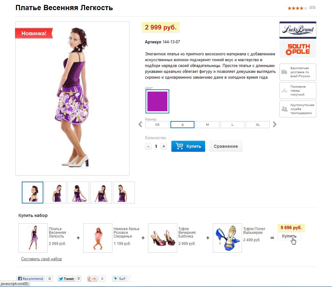 Битрикс для интернет магазина одежды ссылки на фейсбук битрикс