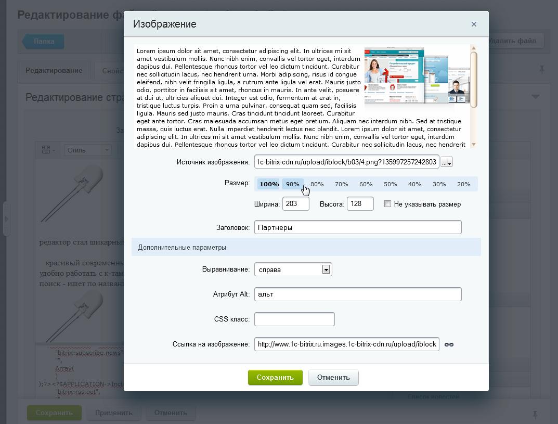 Битрикс upload iblock как стать программистом битрикс