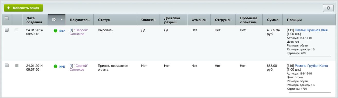 Как изменить адрес доставки в заказах? — Toster ru