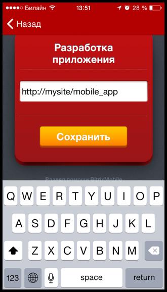 Мобильное приложение битрикс настройка длительность сессии битрикс