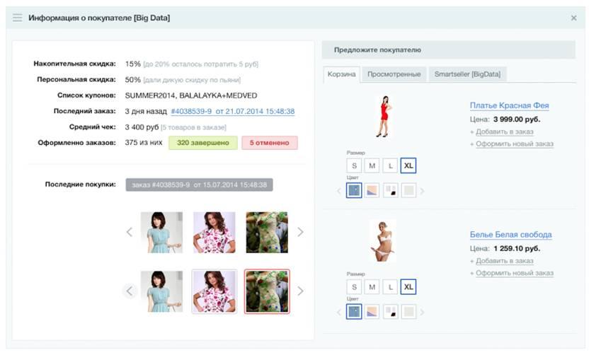 4d1a8844b ... но и административную часть интернет-магазина, отвечающую за управление  заказами. Персональные рекомендации будут доступны вашим менеджерам по  продажам ...