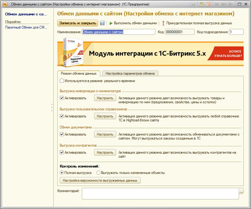 Тест 1с битрикс интеграция кодировка сайта настройки битрикс