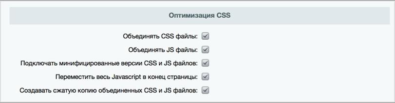 Переместить весь javascript в конец страницы битрикс система crm siebel