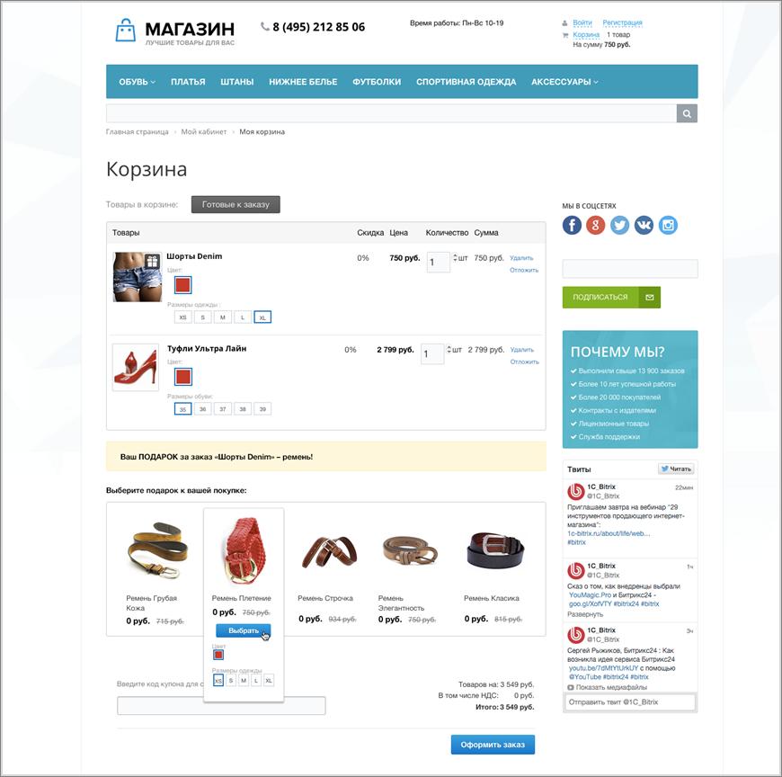 Интернет магазин на платформе битрикс отзывы управление битрикс 24