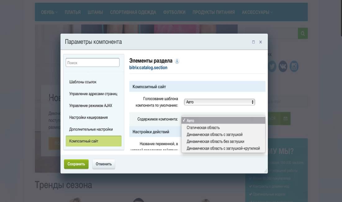 Композитный сайт битрикс цена как подтвердить права на сайт битрикс в яндекс
