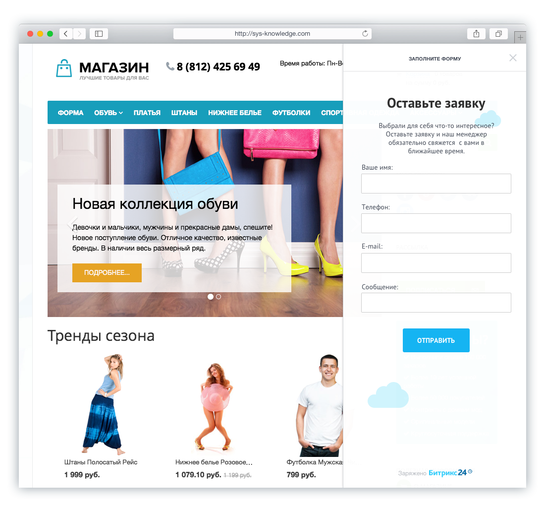 Битрикс консультации онлайн получить свойства товара битрикс