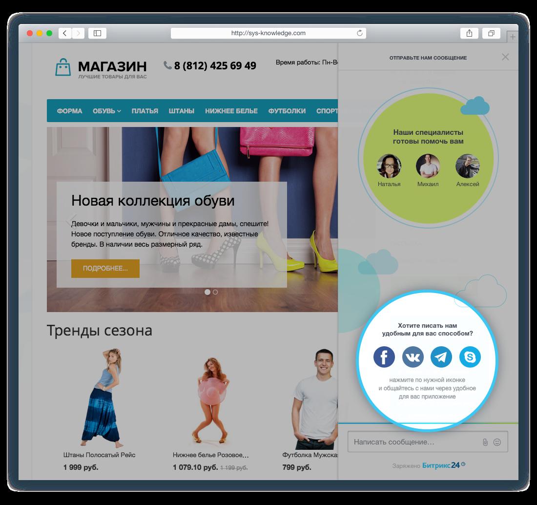 Онлайн чат битрикс на сайт как цена 1с битрикс бизнес