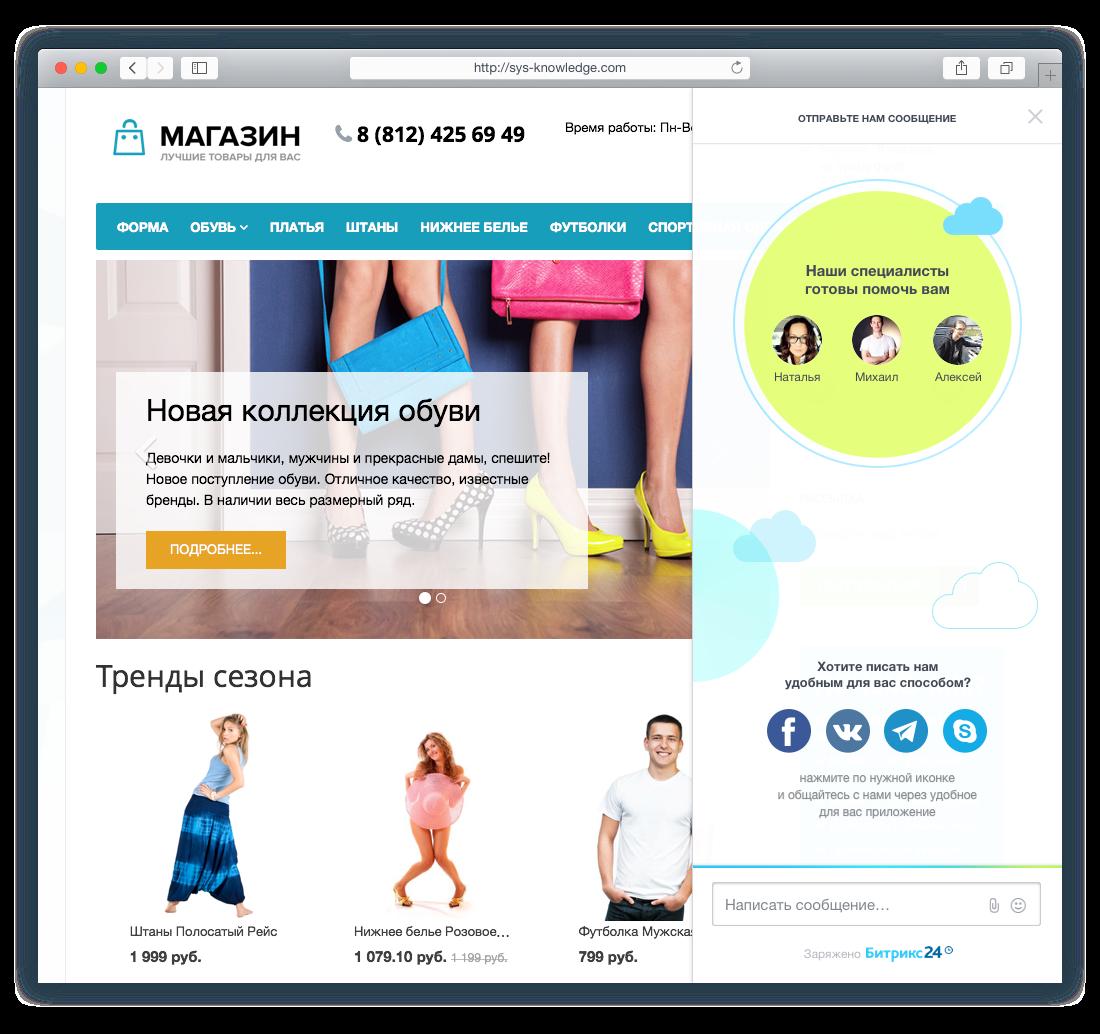 Битрикс чат для сайта создать сайт на битрикс24