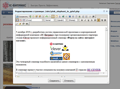 http://www.1c-bitrix.ru/images/new/cms95/editor-s.png