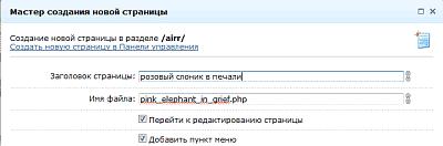Транслитерация и перевод имени страницы