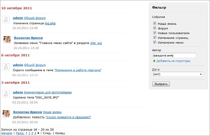 Битрикс логи авторизации bitrix24 для андроид скачать