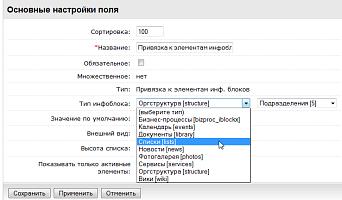 Битрикс24 привязка к элементам сортировка каталога битрикс