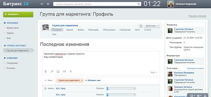 Приглашеный пользователь отправляет файл через портал