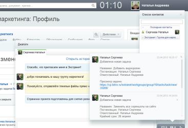 Веб-мессенджер для экстранет-пользователя