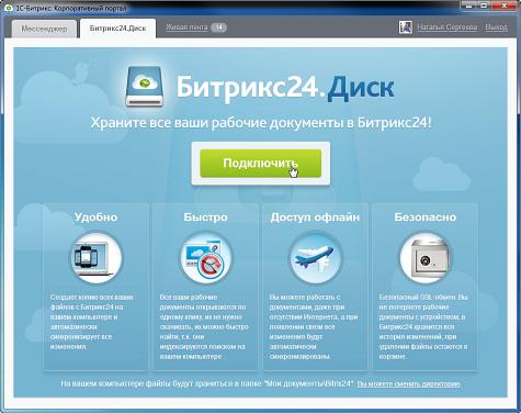 Корпоративный портал битрикс диск этапы внедрение crm системы