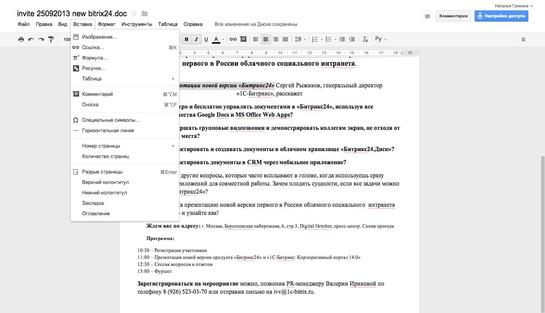 Совместно редактируйте документы