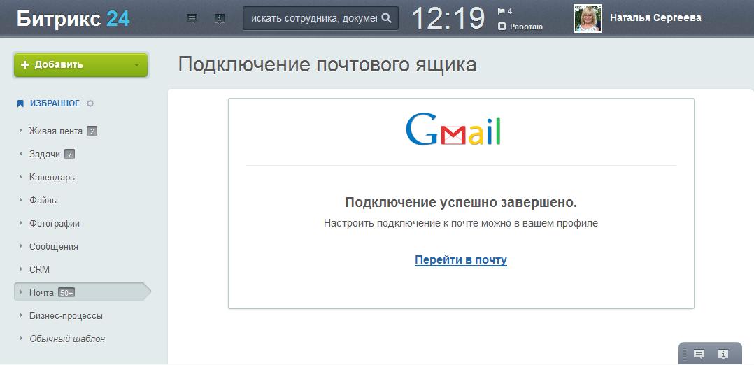 Подключаем Gmail