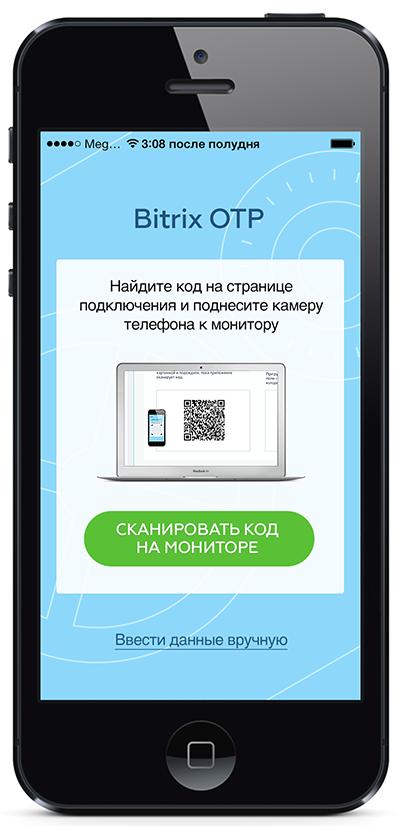 Мобильное приложение битрикс настройка добавить товары к заказу битрикс