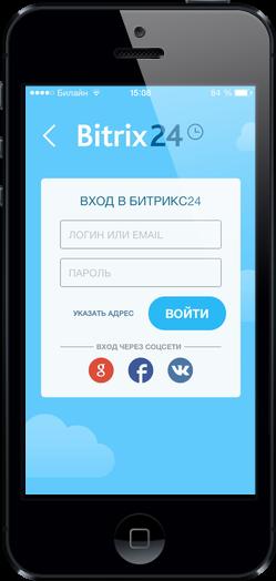Битрикс24 мобильная платформа редактировать подвал в битрикс