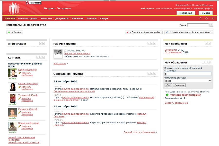 Разработка корпоративный сайт на 1с битрикс структура crm системы