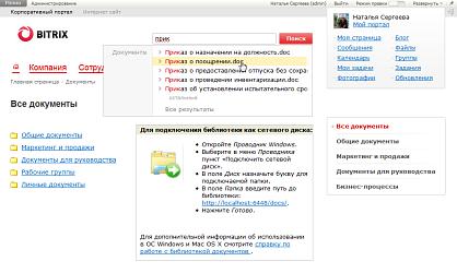 Как настроить поиск на сайте битрикс fatal error require failed opening required битрикс