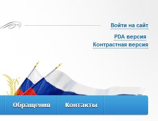 Выбор версии сайта