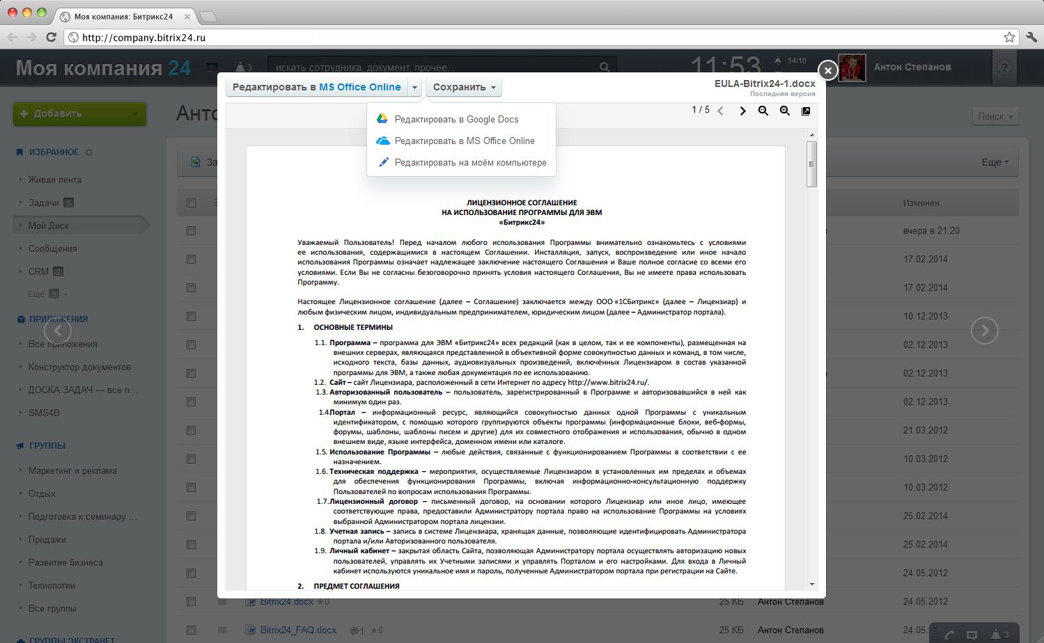 Работа с документами онлайн