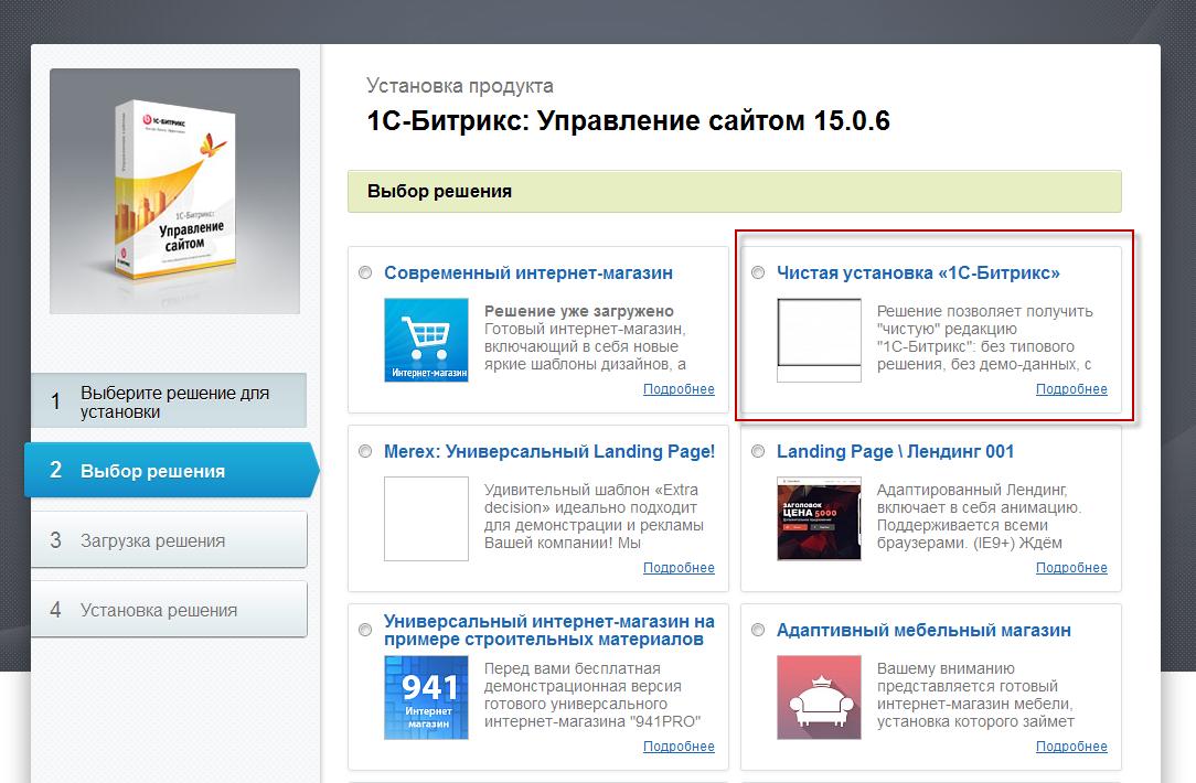 1с битрикс демо для обучения php crm система