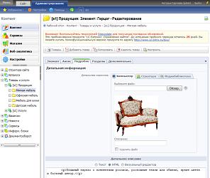 Админимстративный раздел сайта