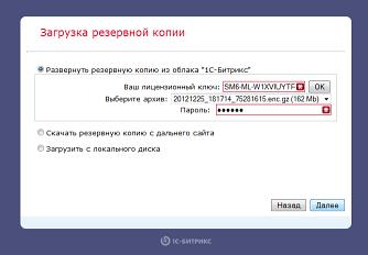 Как сделать резервную копию 1с битрикс временно закрыть сайт на битрикс