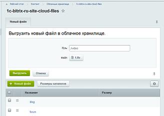 Битрикс облако это 1с управление сайтом битрикс демо