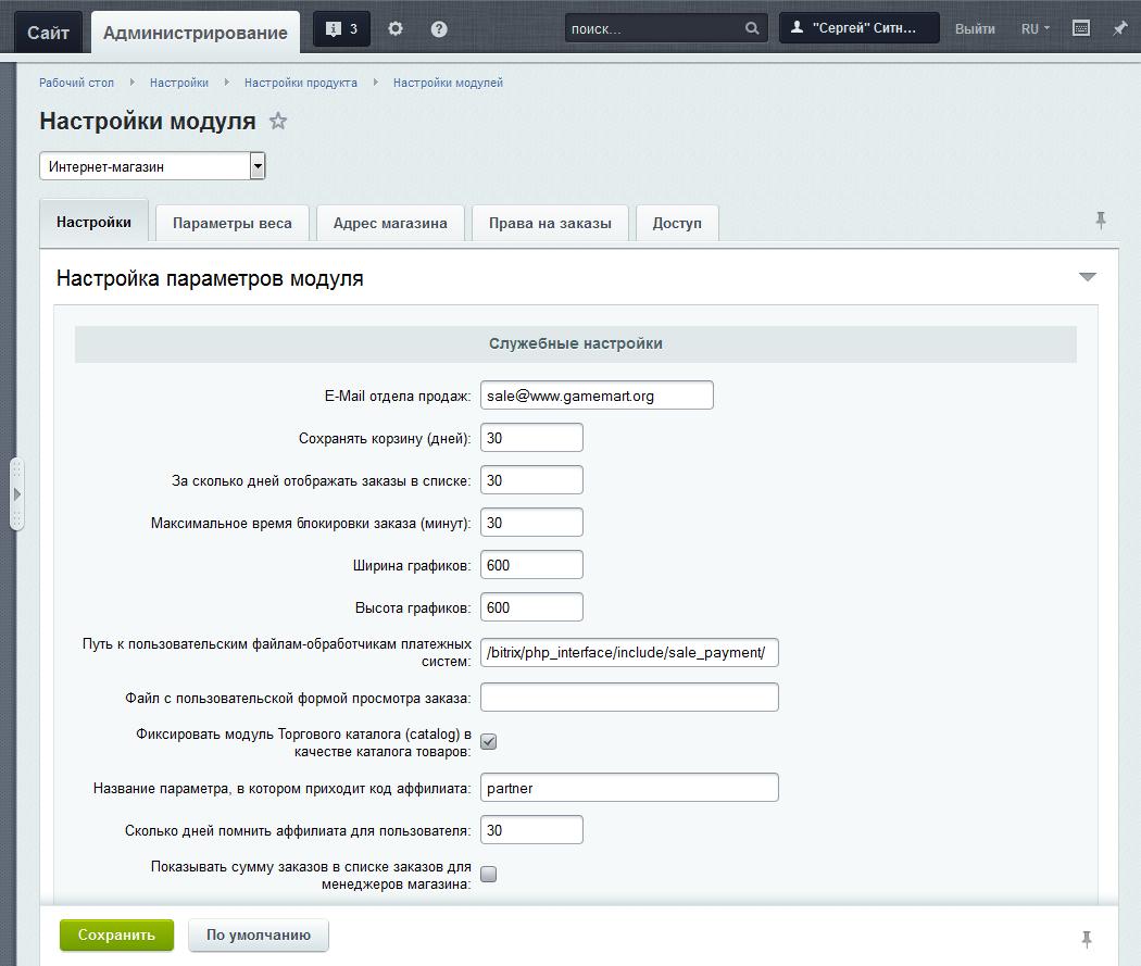 Битрикс модуль наборы crm в банковских инф системах